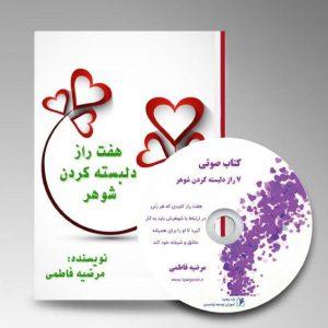 کتاب صوتی 7 راز دلبسته کردن شوهر با بیان مرضیه فاطمی