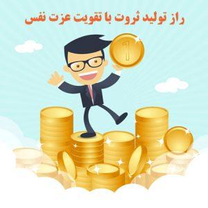تولید ثروت با تقویت عزت نفس- مدرس مرضیه فاطمی