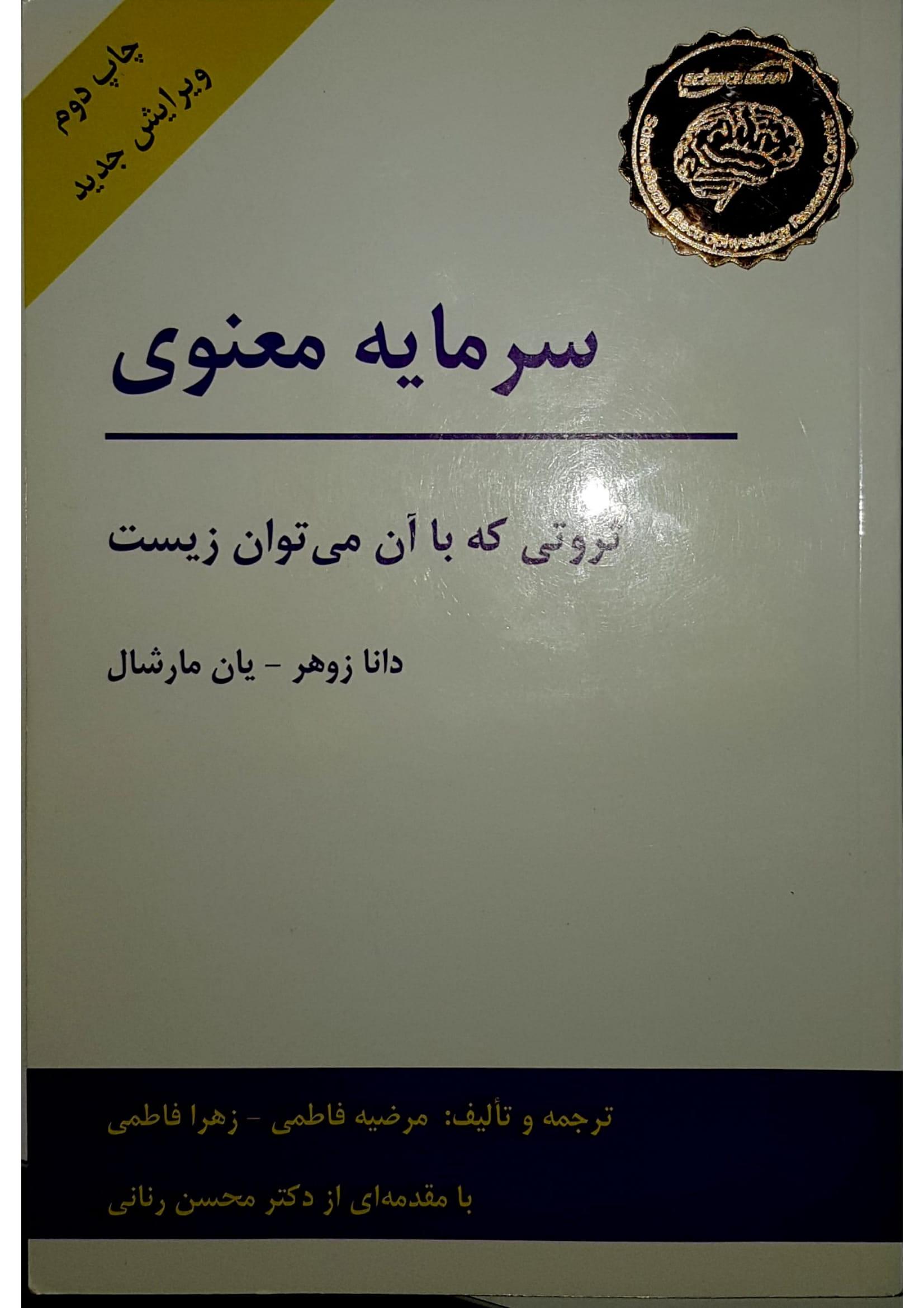کتاب - سررسید- عید - 97